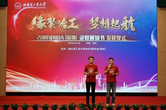 哈尔滨工业大学2018级mba(深圳班)录取通知书发放仪式